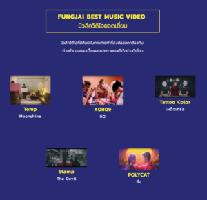 awards best MV