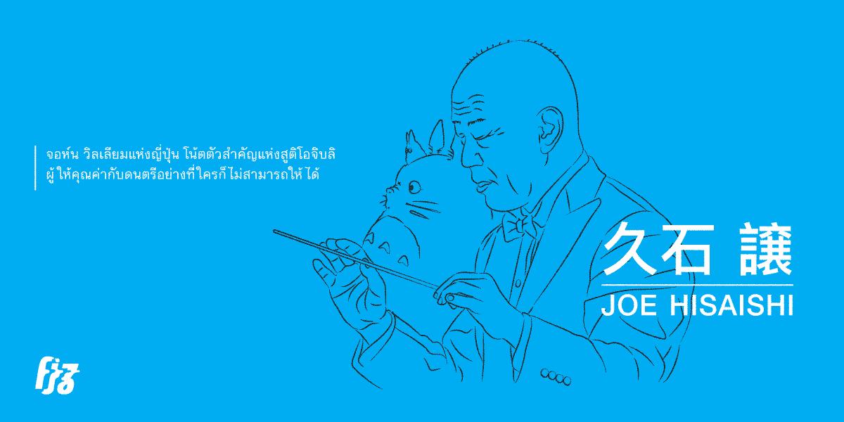 Joe Hisaishi เบื้องหลังตัวโน้ตที่เต็มไปด้วยชีวิตชีวาของ Studio Ghibli
