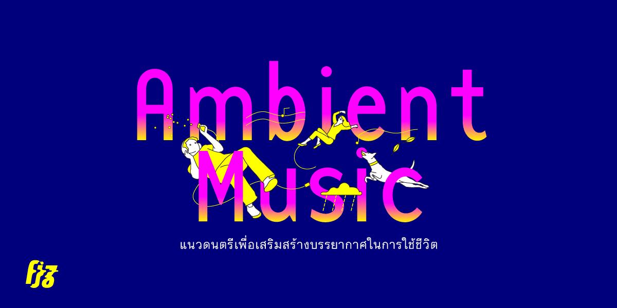 Ambient แนวดนตรีเพื่อเสริมสร้างบรรยากาศในการใช้ชีวิต