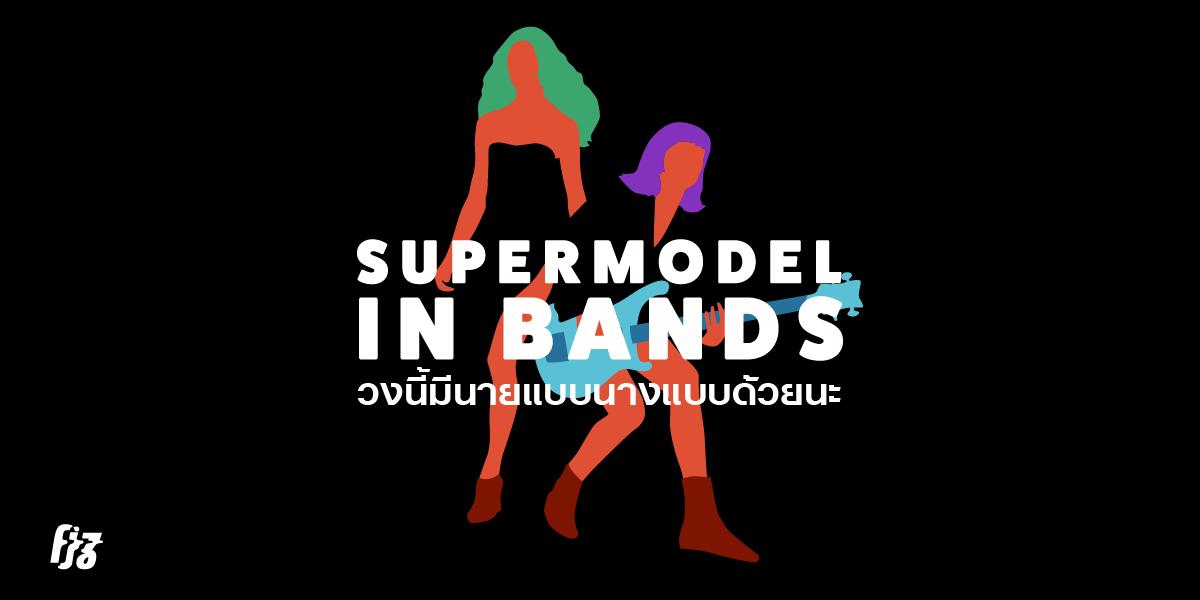 Part Time (Models) Musicians วงนี้มีนายแบบ-นางแบบอยู่ด้วยนะ