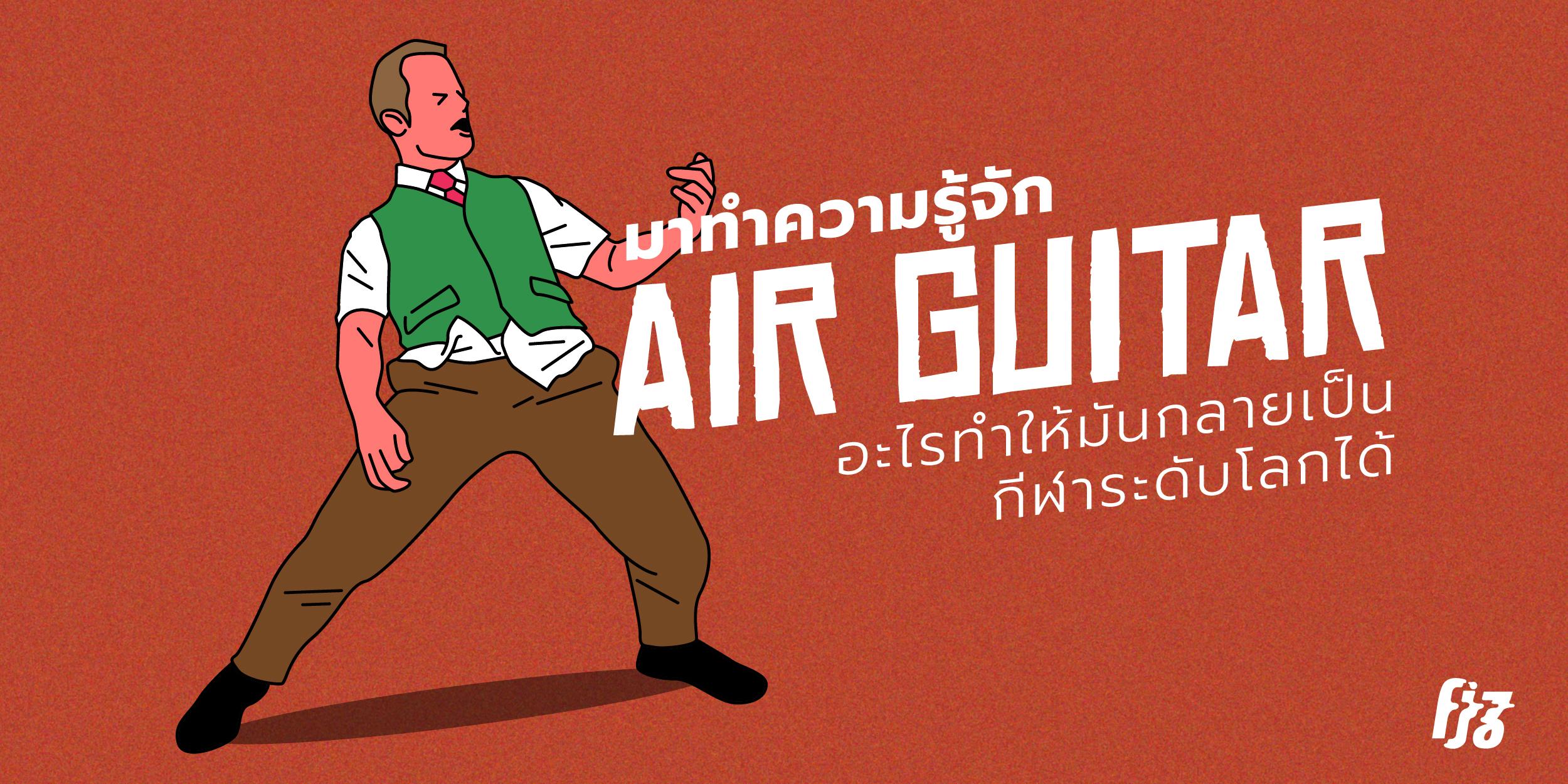 ทำความรู้จักกับ Air Guitar ว่าอะไร ทำให้มันกลายเป็นกีฬาระดับโลก