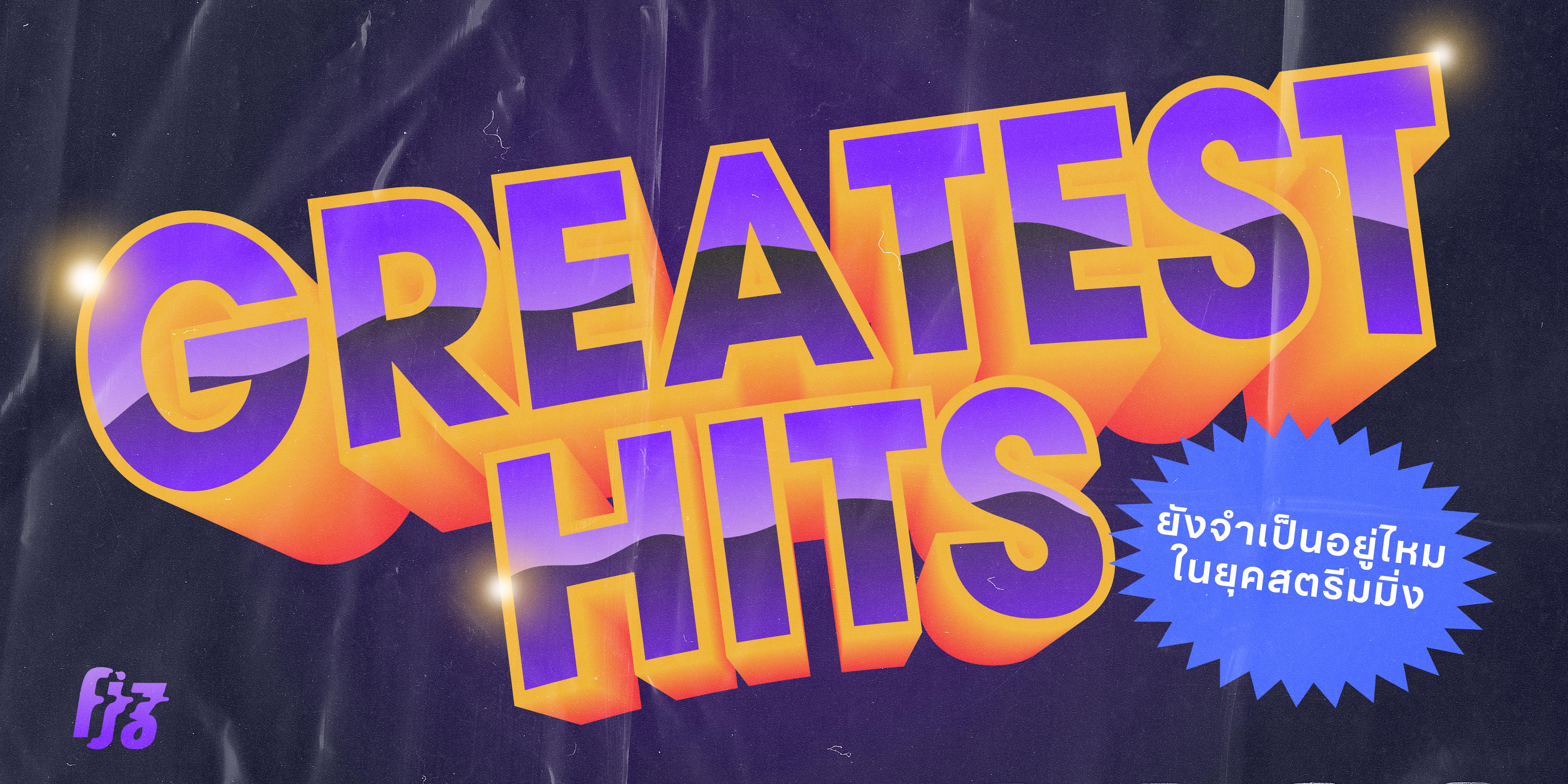 อัลบั้ม Greatest Hits ยังจำเป็นอยู่ไหมในยุคสตรีมมิ่ง