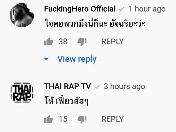 F.Hero ชมเชยเพลง เปรตป่ะ ตั้ง ตะวันวาด