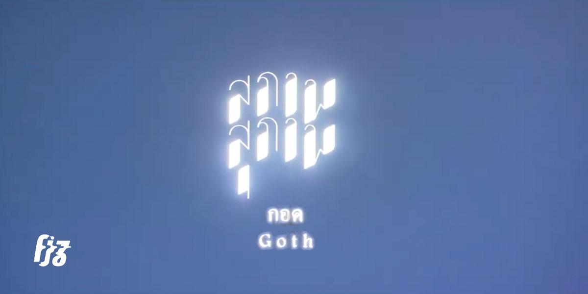 สภาพสุภาพ พาดำดิ่งไปในดนตรีมืดหม่นแต่พร่างพรายไปด้วยสีสันใหม่ 'กอด (Goth)'
