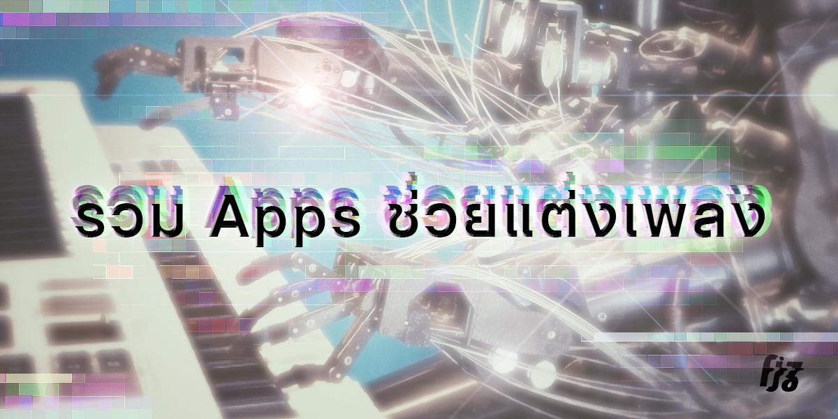 รวมแอปช่วยแต่งเพลง