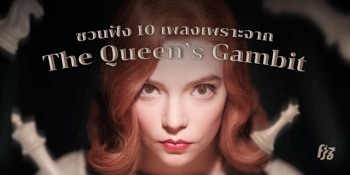 ชวนฟัง 10 เพลงเพราะจาก The Queen's Gambit อีกหนึ่งซีรีส์ที่มาแรงที่สุดในปี 2020